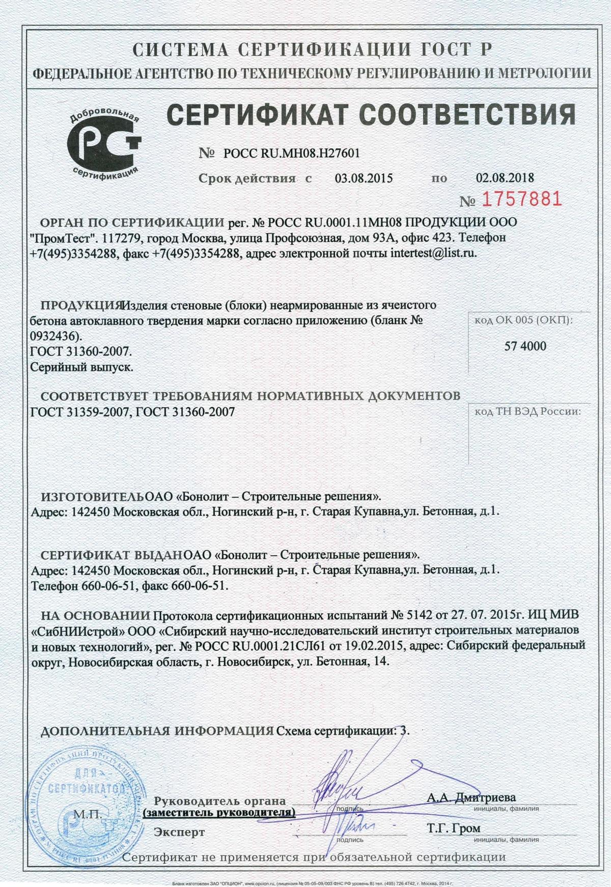 Сертификат Бонолит