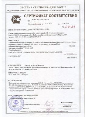Сертификат ГРАС D500