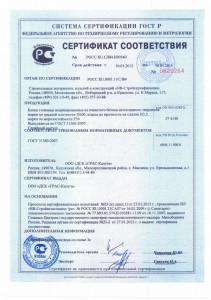 Срртификат блока D600