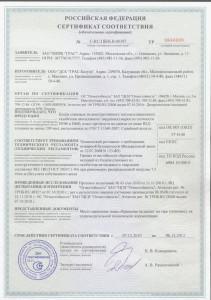 poxharnij_sertifikat500_600