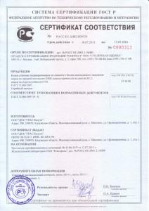 Сертификат_D300