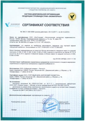 Сертификат калужский газобетон