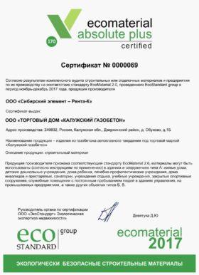 экологичный газобетон